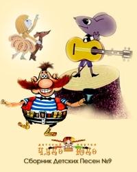 Детские песни онлайн. Сборник №9 (часть 0)