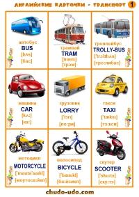 английские карточки транспорт